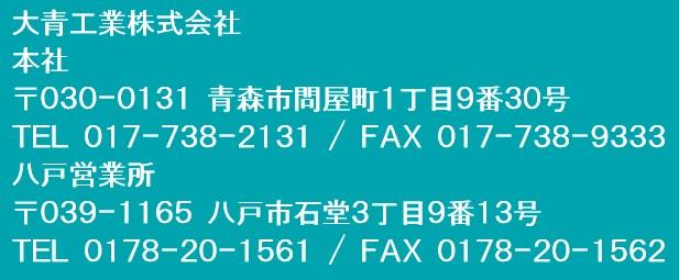 大青工業株式会社